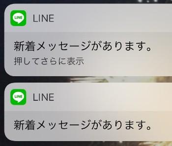 line notification